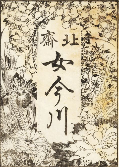 Title page is decorated with a lot of flowers - Katsushika